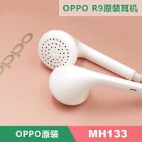 【包邮】OPPO原装耳机 美标 MH133 OPPO R9s R9 R9plus R7s R7plus R7/t/c R5 R3 R1/c/s U3 A59s A53 A51/K A37 A33 A31/t/c/u A11 N3 N1/t N1mini Find7 R2017/2010 R830 R831 原装耳机 耳塞式线控耳机 oppo手机耳机
