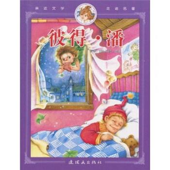 彼得・潘 赵霞,玛修・巴里(Barrie.J.M.),马艳柳,崔树良 9787505608726