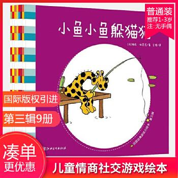 法国经典游戏力绘本-第三辑-(全9册) 出版社:江西美术出版社 9787548044765