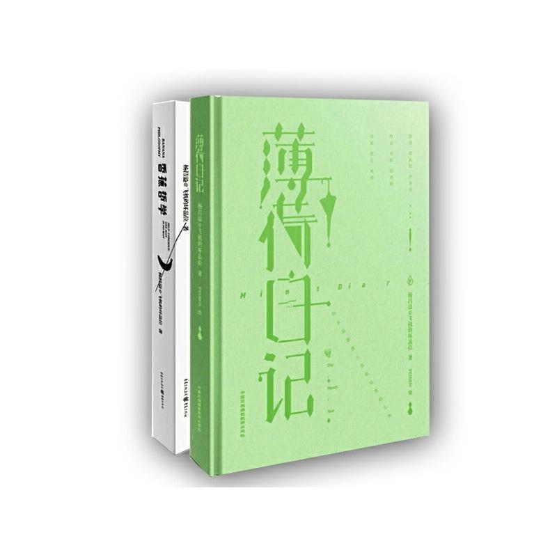 飞机上的坏品味 杨昌溢套装书籍:薄荷日记+香蕉哲学(共2册) 杨昌溢