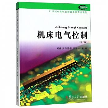 机床电气控制(第二版)(21世纪中等职业教育电类专)