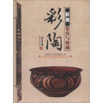 彩陶鉴赏与收藏