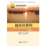 越南语教程(第1册)