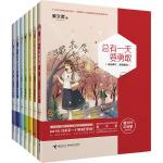 彩虹书系:许未来一个更美好的你(全7册)