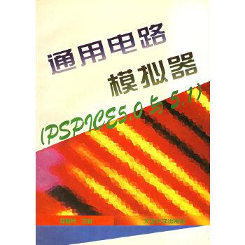 《通用电路模拟器》(赵雅兴.)【简介