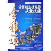 POD-计算机主板维修从业技能全程通