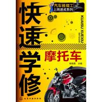 汽车修理工上岗速成系列--快速学修摩托车(摩托车维修技能轻松掌握,快速上岗)