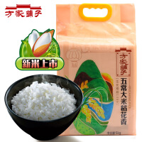 方家铺子 五常大米稻花香米5kg