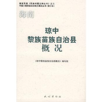琼中黎族苗族自治县概况(中国少数民族自治地方概况丛书)