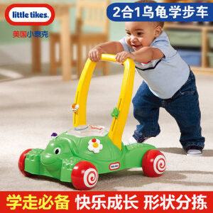 Little Tikes 小泰克儿童多功能学步车助步车 二合一小乌龟儿童手推车益智礼物