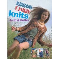 时尚休闲毛衫编织(美丽的款式、漂亮的纱线、时尚的编织针法)