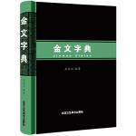 金文字典(是继《甲骨文字典》王本兴专家又一著作)