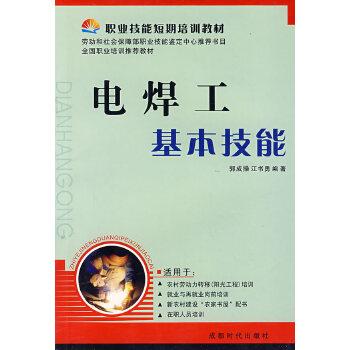 《电焊工基本技能--职业技能短期培训教材》(郭