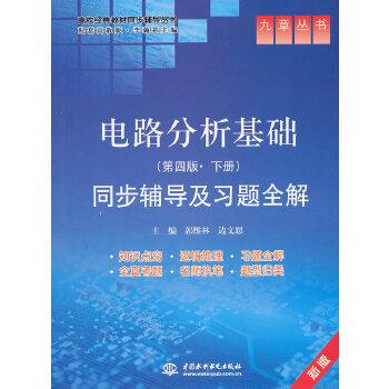 《电路分析基础(第四版·下册)同步辅导及习题全解