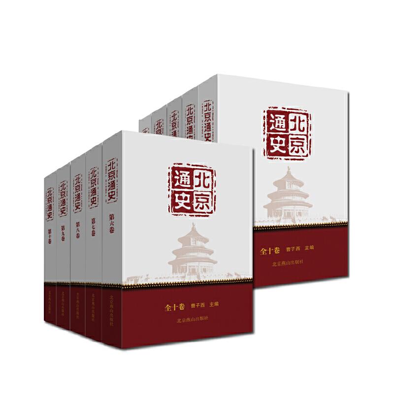 《北京通史》(北京市社会科学院.)