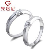 先恩尼 白18K金拉丝钻石对戒 XDJA277燃情 结婚对戒 情侣对戒