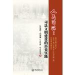 人民司法:司法文明建设的历史实践:1931-1959