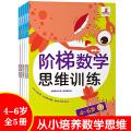 袋鼠妈妈童书 阶梯数学思维训练4-6岁 学前读物 潜能开发(套装5册)