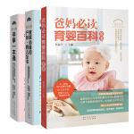 孕育儿全书(共3册):孕事一本通+育儿全书+爸妈必读育婴百科全书