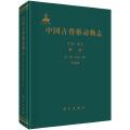 中国古脊椎动物志 第一卷 鱼类 第一册(总第一册) 无颌类