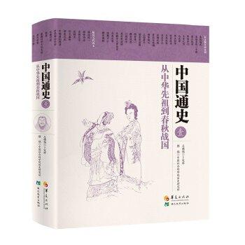 中国通史·从中华先祖到春秋战国