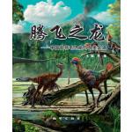 腾飞之龙:中国长羽毛恐龙与鸟类起源