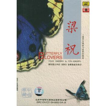 梁祝:小提琴与琵琶协奏曲(cd)