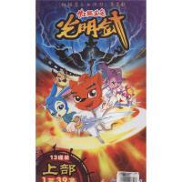 虹猫蓝兔光明剑-上部1-39集(13碟装)VCD( 货号:1510093160006)