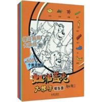 虹猫蓝兔大搜寻(共4册) [3-10岁] 方圆,闫军 9787541739477