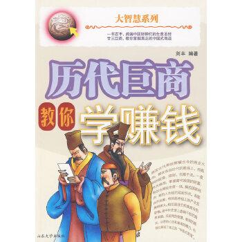历代巨商教你学赚钱 刘丰  编著 【正版书籍】