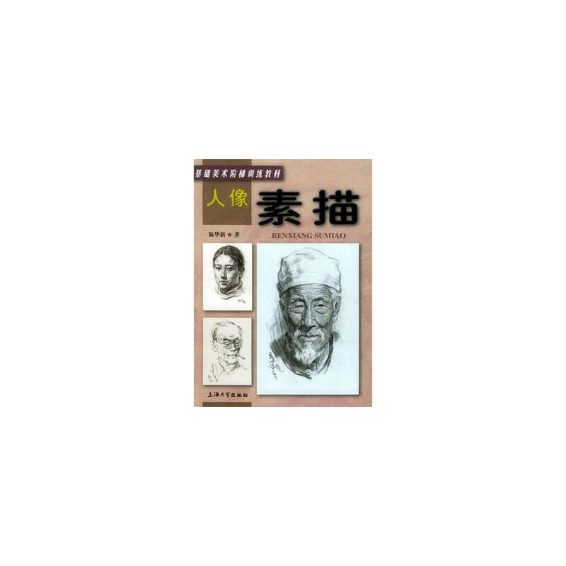 人像素描——基础美术阶梯训练教材 9787810580700陈华新 上海大学
