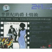 半世纪的爵士情浓:索尼・罗林斯、汉考克、艾灵顿公爵等演绎经典电影中的爵士名曲(2CD+中外文鉴赏画册)