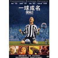 一球成名(DVD)