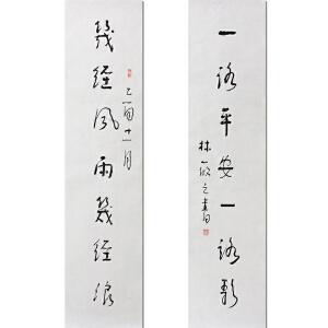 林筱之《书法对联》当代草圣林散之之子