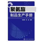 聚氨酯制品生产手册