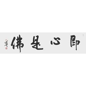 孙晓云《即心是佛》著名书法家
