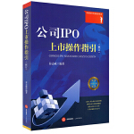 公司IPO上市操作指引(修订)