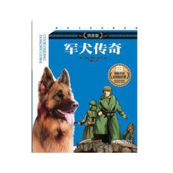 军犬传奇-拼音版 特哈尼 9787548031116