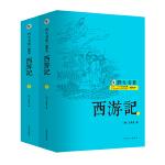 西游记 全两册 插图版 全新足本 注音解词释疑 无障碍读原著 你一定要读的中国经典