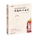 北京灯彩・李邦华  北京非物质文化遗产传承人口述史