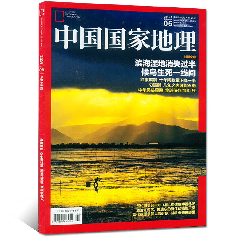 【现货】中国国家地理杂志2016年6月 滨海湿地 旅游期刊全新正版
