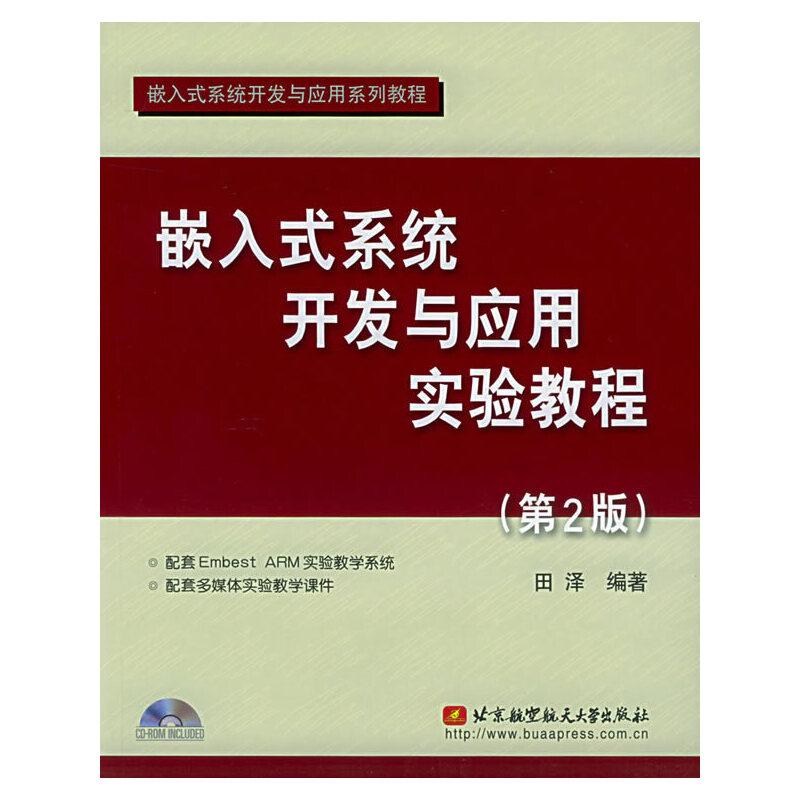 嵌入式系统开发与应用实验教程(第2版)(附CD-ROM光盘一张)——嵌入式系统开发与应用系列教程附CD-ROM光盘一张 ——嵌入式系统开发与应用系列教程