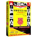 怀斯曼生存手册:终极指南(最新补充版!入选1999年中国十大好书,连续24个月荣登全国畅销书排行榜,被列为中国畅销周期最长的书。)