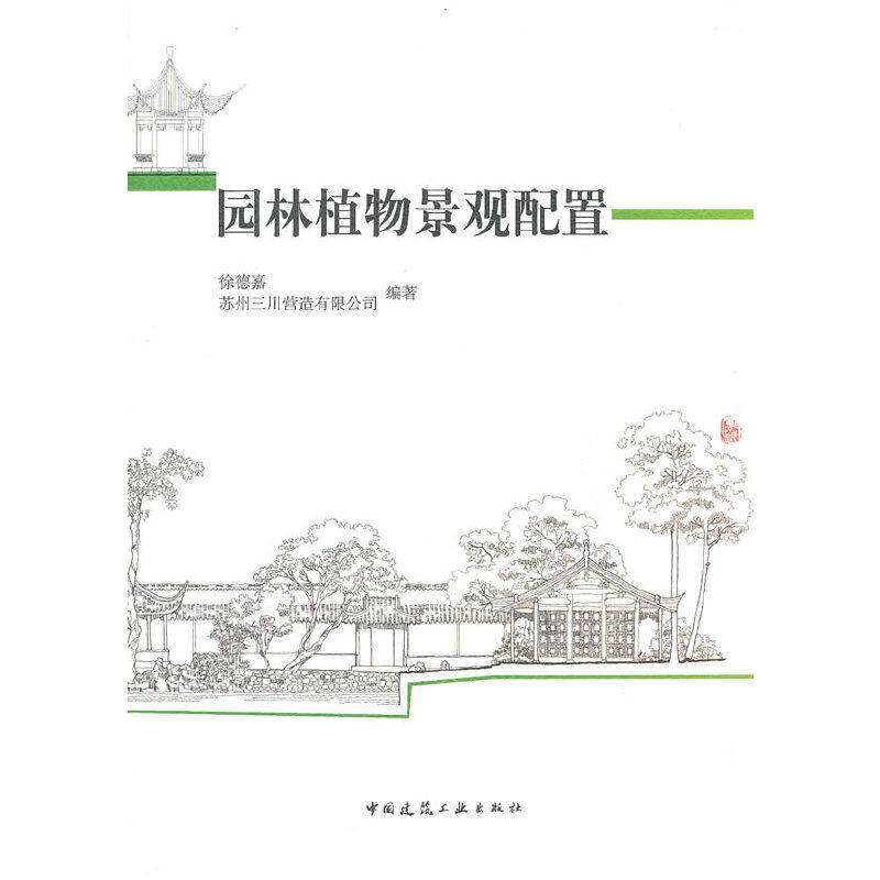 园林植物景观配置