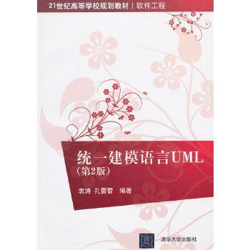统一建模语言UML(21世纪高等学校规划教材・软件工程)