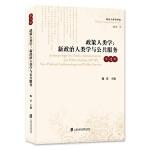 政策人类学:新政治人类学与公共服务