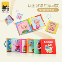 猫贝乐 益智玩具 宝宝布书早教益智 内容丰富撕不烂儿童玩具 0-1-3岁 识字卡单本装