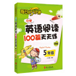 小学英语阅读100篇天天练每日15分钟5年级(2017年修订版)