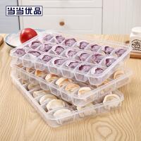 当当优品 21格三层饺子盒 冰箱保鲜收纳盒 63格