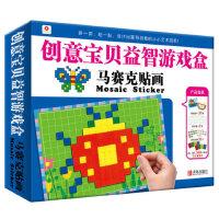 小红花创意宝贝益智游戏盒马赛克贴画2-3-4-6岁幼儿开发智力的玩具儿童书籍锻炼孩子手指的灵活性并提高孩子的手眼协调能力